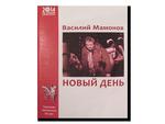 19.11.2014 - Презентация книги Василия Мамонова