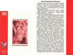 11.02.2015 - Обсуждение книги Алексея Смоленцева